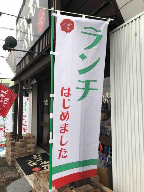 『うまいもんバル Rinpu亭』ランチはじめました!