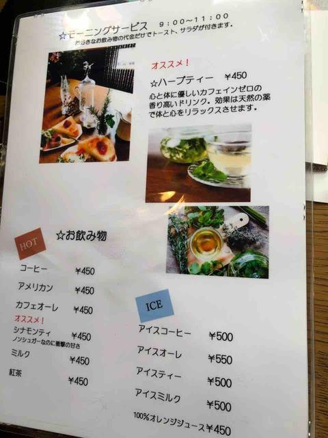 『珈琲&ギャラリー宴』メニュー