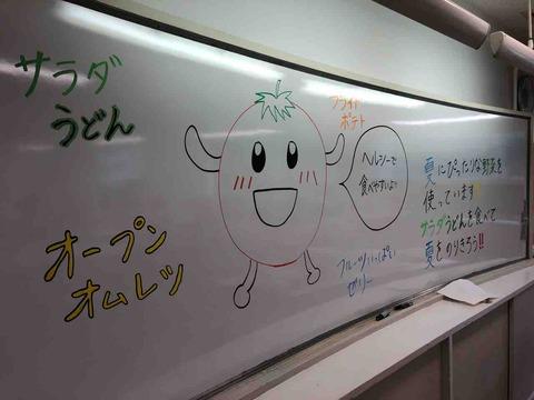江南短期大学学生 給食販売 ホワイトボード
