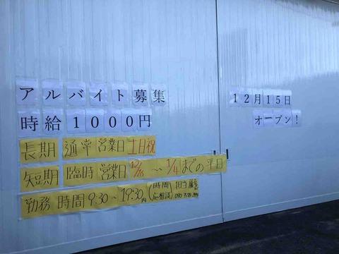 『おもちゃ屋さんの倉庫』12月15日オープン