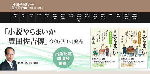 「小説やらまいか 豊田佐吉傳」ホームページ