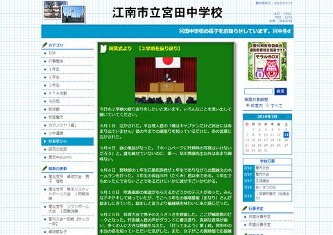 宮田中学校ホームページ