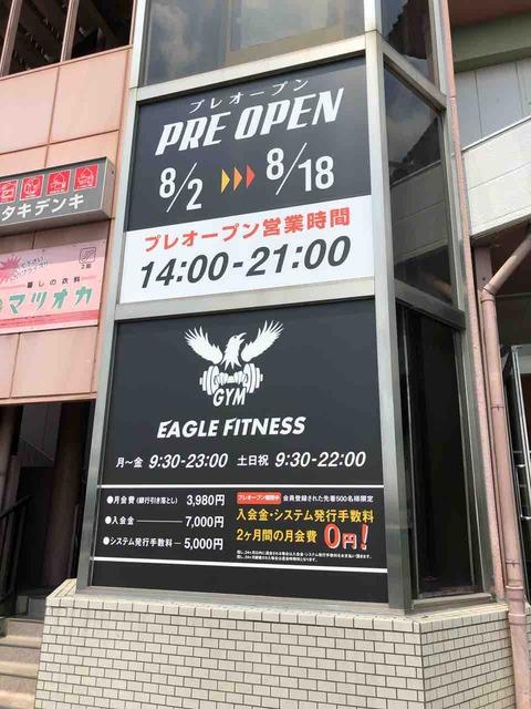 『イーグル フィットネス(EAGLE FITNESS)』看板