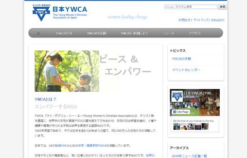 日本YWCA
