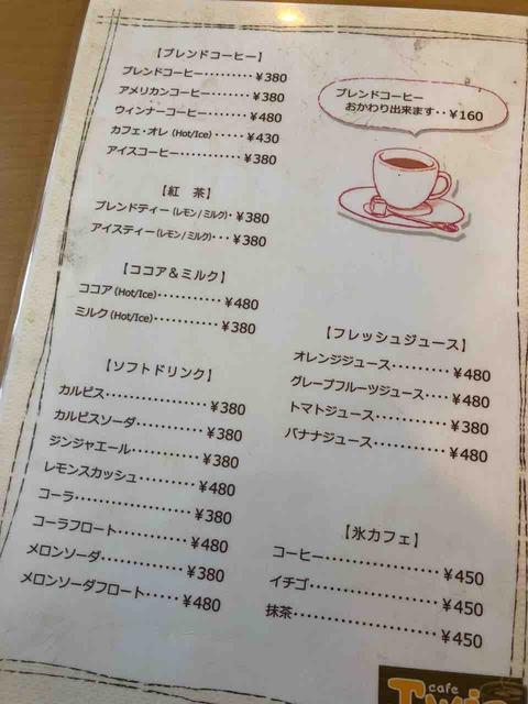『カフェ ツイン(cafe Twin)』飲み物メニュー