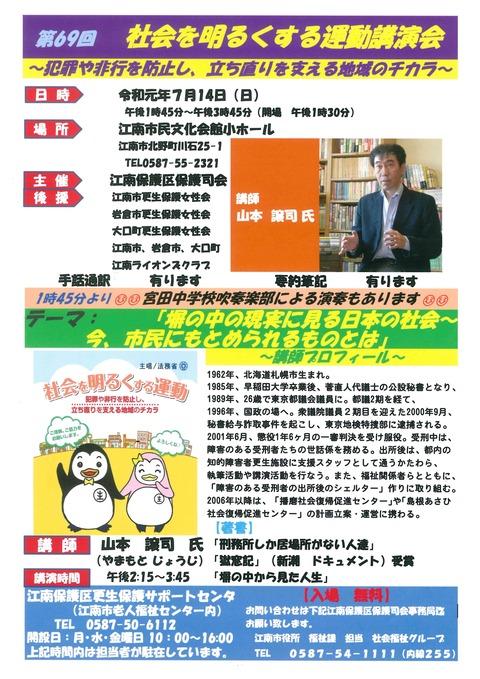 「社会を明るくする運動講演会」山本譲司氏