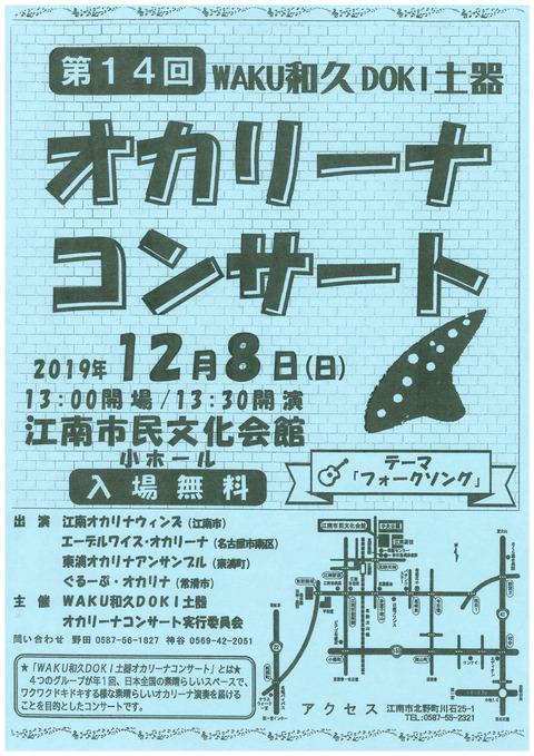 WAKU和久DOKI土器『オカリナ コンサート』