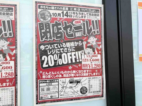 「おもちゃ屋さんの倉庫 江南店」閉店セールのお知らせ