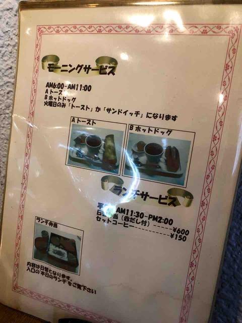 『喫茶・軽食 あや』モーニングサービス・ランチメニュー
