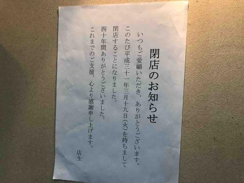 「煮込みうどん きしめん 山本屋総本家江南店」3/19閉店