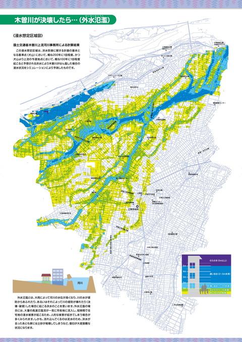 江南市ハザードマップ4