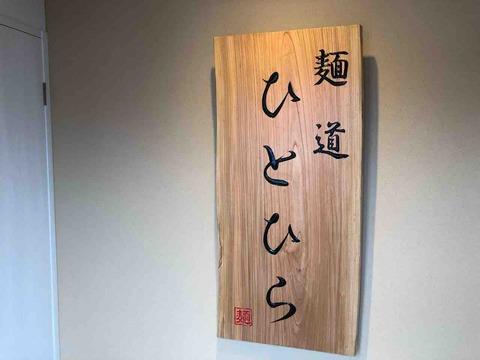 『自家製麺 つけ麺らーめん 麺道ひとひら』店舗内看板