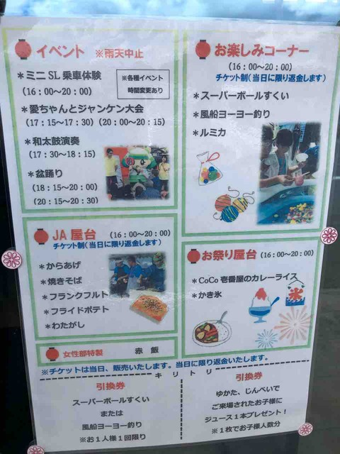 『JA夏祭り』7/27(土)