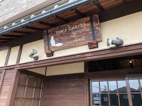 『TOM'S COFFEE INNOCENT Cafe & Bar』店舗入口看板