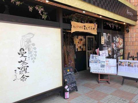『旬の炙り焼き 曼荼羅舎(まんだらや)』店舗外観