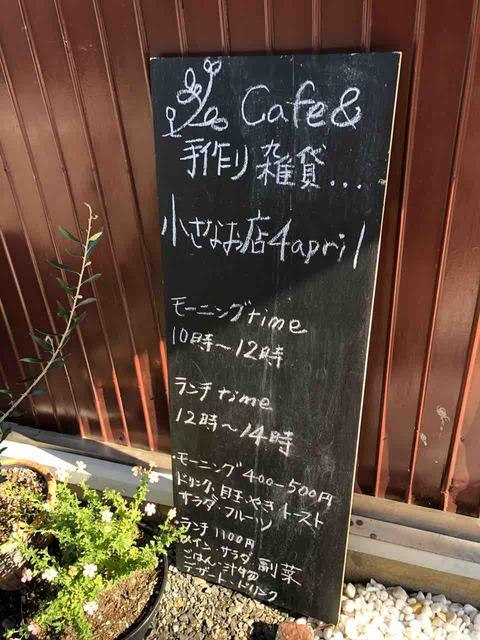 『Cafe & 手作り雑貨 小さなお店4april』店舗入口のとこにある看板