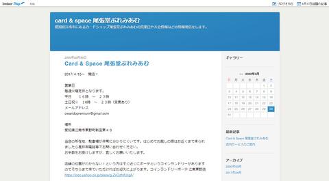 card & space 尾張堂ぷれみあむ