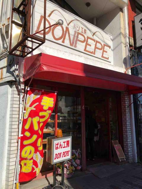 『パン工房 ドンペペ(DONPEPE)』11/1オープン