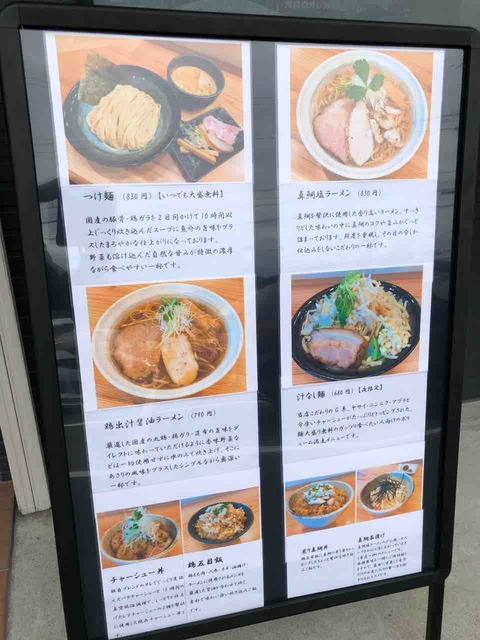 『自家製麺 つけ麺らーめん 麺道ひとひら』メニュー看板