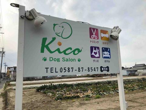 『Dog Salon kico(ドッグサロン キコ)』1/11オープン