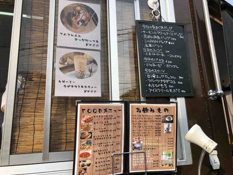 『杉本さん家の純喫茶』メニュー看板