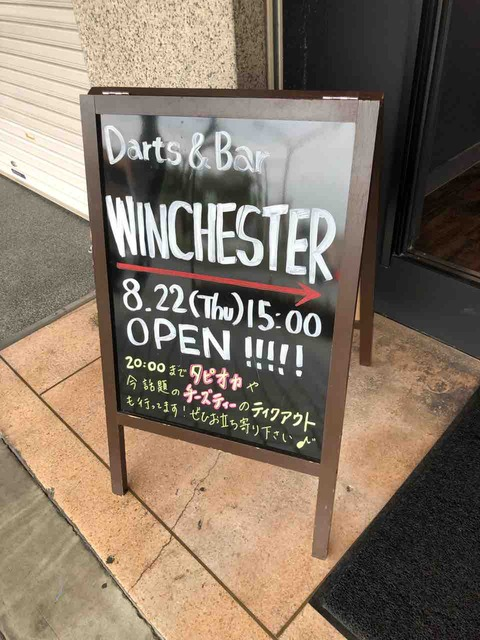 『DARTS & BAR WINCHESTER』看板