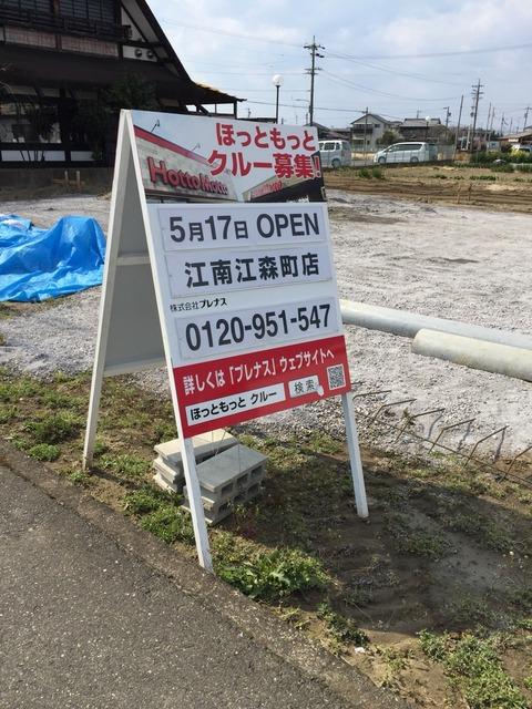 『ほっともっと Hotto Motto 江南江森町店』