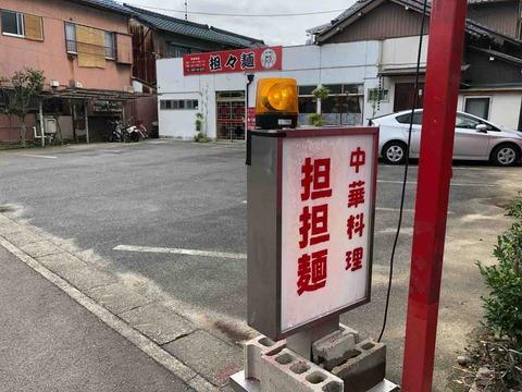 『中華料理 担々麺』オープン