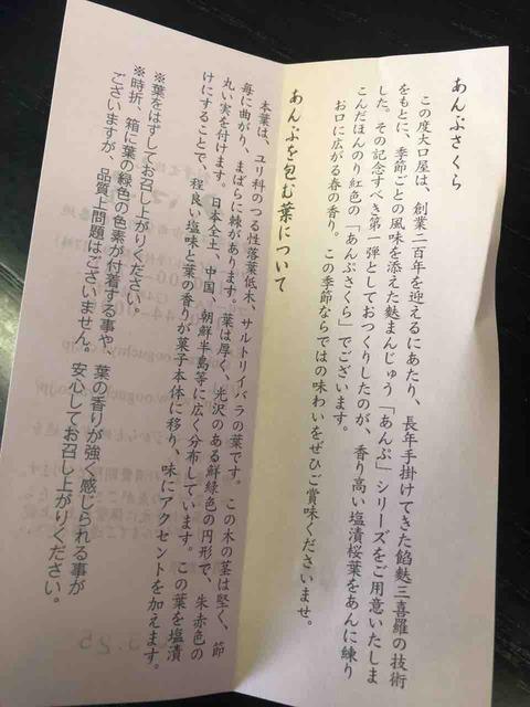 大口屋「三喜羅」あんぷさくら