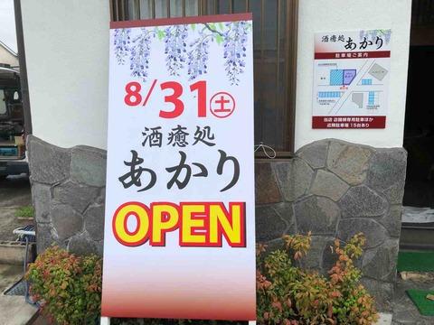 『酒癒処 あかり』8/31(土)OPENのお知らせ