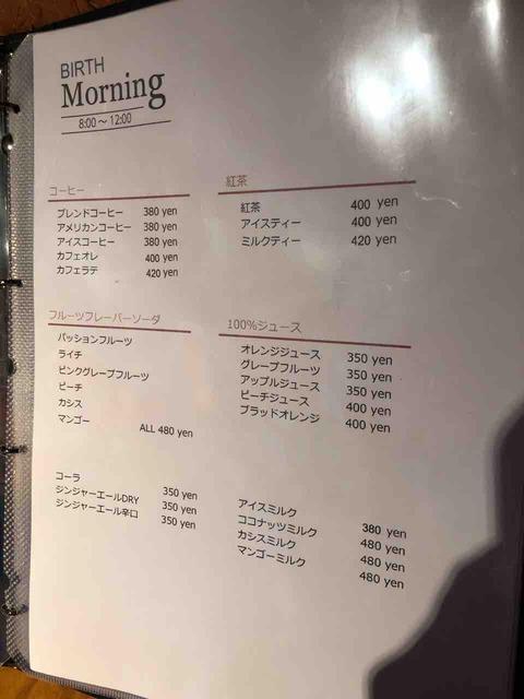 『BIRTH 江南』モーニングメニュー