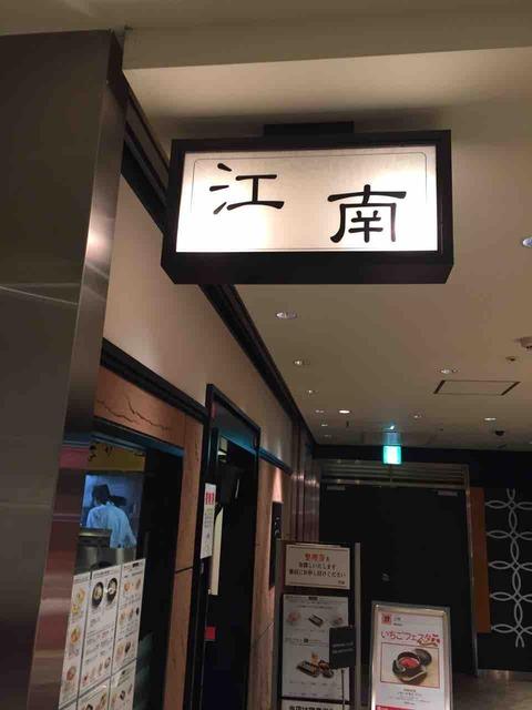 『江南』店舗入口