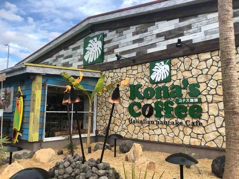『コナズ珈琲 Kona's Coffee 江南店』
