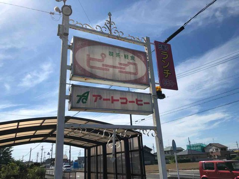 『喫茶・軽食 ピーク』店舗看板