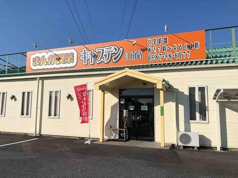 「まんが喫茶キャプテン 江南店」店舗外観