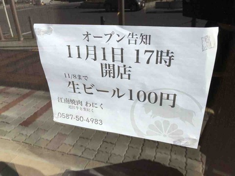 『江南焼肉 わにく』11/1(木)17時オープン