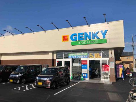 「フード&ドラッグ GENKY 高屋店」1/24(木)オープン