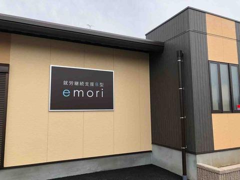 就労継続支援B型施設『emori』
