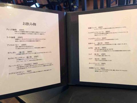 『京甘味 観茶香』お飲み物メニュー