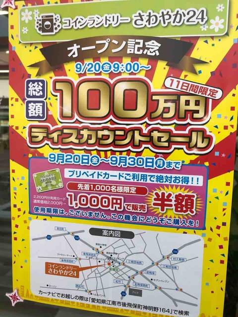 『コインランドリーさわやか24』オープン記念 総額100万円ディスカウントセール