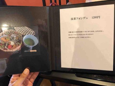 『京甘味 観茶香』甘味メニュー 抹茶フォンデュ