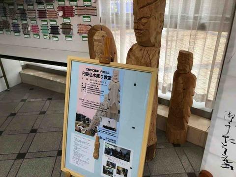 『円空仏木彫教室』