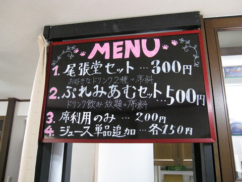 『Card & Space 尾張堂ぷれみあむ』
