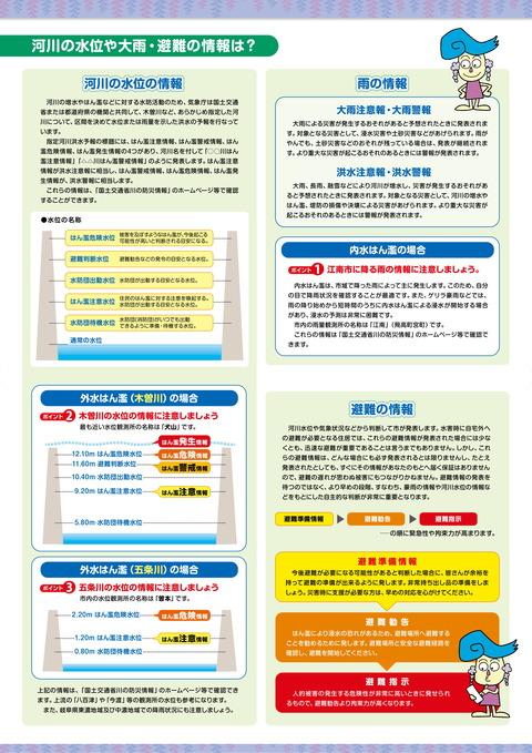 江南市ハザードマップ5