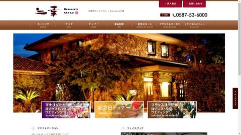 『ブラッスリー三幸』ホームページ