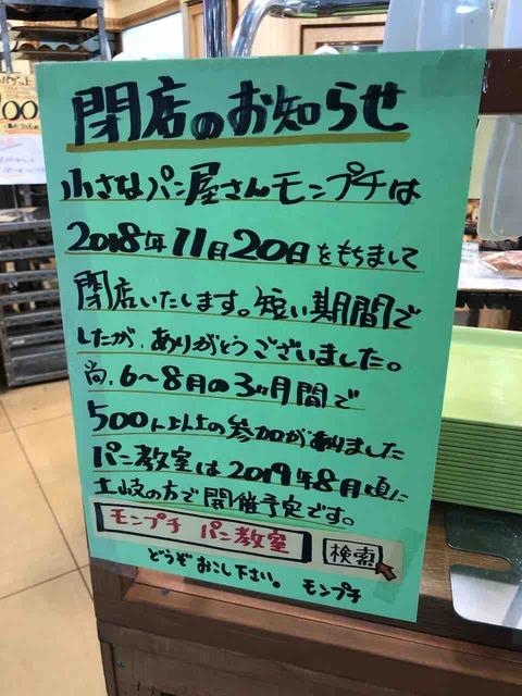 「小さなパン屋さんモンプチ」閉店のお知らせ