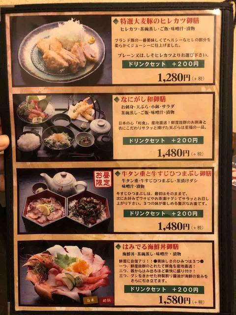 『座食BAR欒 なにがし 江南店』ランチメニュー
