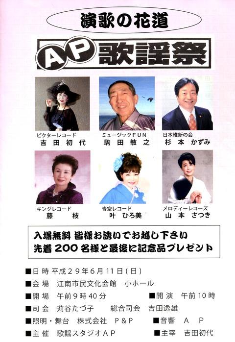 AP歌謡祭001