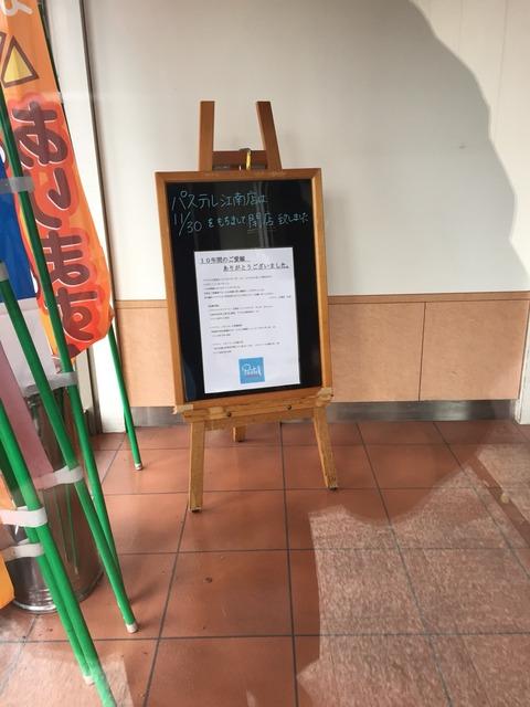 Pastel(パステル)が閉店