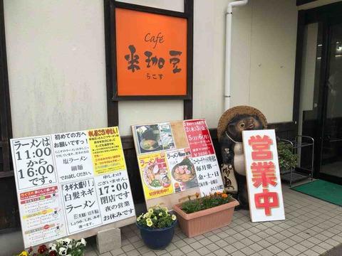 『カフェ&ラーメン 来珈豆(ラコス)』店舗看板